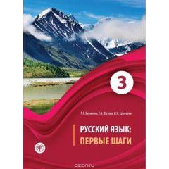 Russkij Jazyk: Pervye Shagi. Chast 3