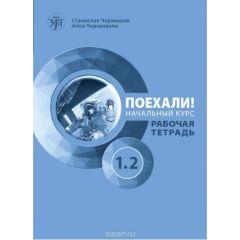 Poekhali 1.2: Workbook (Τετράδιο Ασκήσεων) (New Edition)