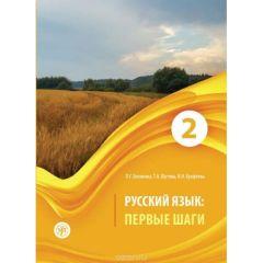 Russkij jazyk: Pervye shagi. Chast 2