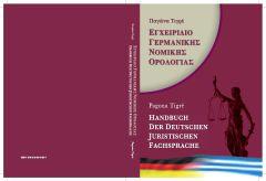 Εγχειρίδιο Γερμανικής Νομικής Ορολογίας (Παγώνα Τιγρέ)