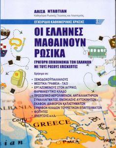 Οι Έλληνες μαθαίνουν Ρώσικα