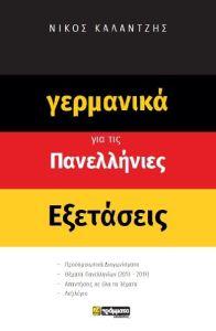 Γερμανικά για τις  Πανελλήνιες Εξετάσεις: Προσομοιωτικά Διαγωνίσματα - Θέματα Πανελληνίων (2010-2019)