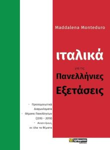 Ιταλικά για τις  Πανελλήνιες Εξετάσεις: Προσομοιωτικά Διαγωνίσματα - Θέματα Πανελληνίων (2010-2019)