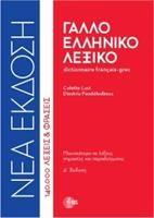 ΓαλλοΕλληνικό λεξικό. Παντελοδήμος Δημήτρης, Καϊτέρης Κωνσταντίνος (Hard Cover)