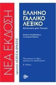 Ελληνο Γαλλικό λεξικό. 140.000 Λέξεις και Εκφράσεις