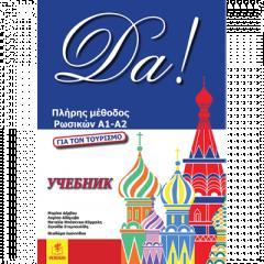 Da!(Coursebook+Ασκήσεις+Λύσεις+Audio Download) Πλήρης μέθοδος ρωσικών Α1-Α2 για τον Τουρισμό