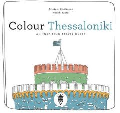 Colour Thessaloniki