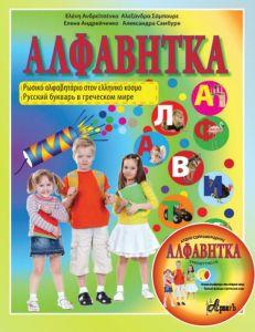 ΑΛΦΑΒΗΤΚΑ: Το Ρωσικό Αλφαβητάριο στον Ελληνικό Κόσμο (+Cd)