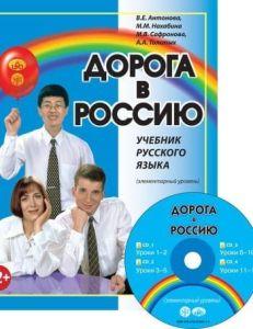 Ο Δρόμος προς την Ρωσία 1: Βιβλίο Εκμάθησης της Ρωσικής γλώσσας (+Cd) (Ρωσική Έκδοση)
