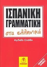 Ισπανική Γραμματική στα Ελληνικά (ΑΓΛΑΙΑ ΣΠΑΘΗ)
