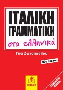 Ιταλική Γραμματική στα Ελληνικά (Ζωγοπουλου Τίνα)