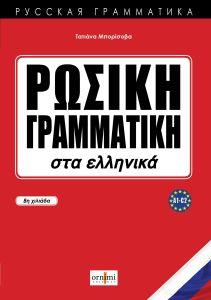 Ρωσική Γραμματική στα Ελληνικά
