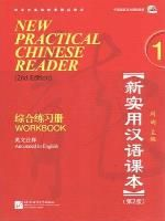 New practical Chinese Reader 1: Workbοok (2nd Edition)