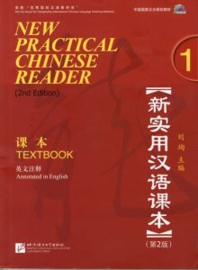 New practical Chinese Reader 1: Textbook (2nd Edition)