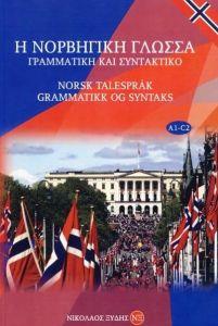 Η Νορβηγική Γλώσσα Γραμματική Και Συντακτικό