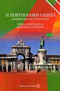 Η Πορτογαλική Γλώσσα Γραμματική Και Συντακτικό