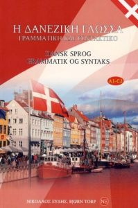 Η Δανέζικη Γλώσσα Γραμματική Και Συντακτικό