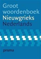 Prisma Groot woordenboek Nieuwgrieks-Nederlands. Ελληνό-Oλλανδικό λεξικό
