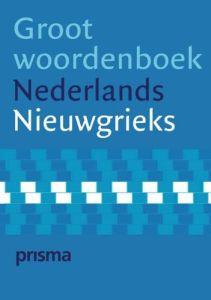 Prisma Groot woordenboek Nederlands-Nieuwgrieks. Ολλανδικό-Ελληνικό λεξικό