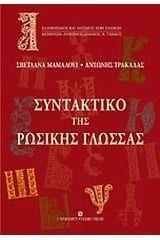 Συντακτικό της ρωσικής γλώσσας