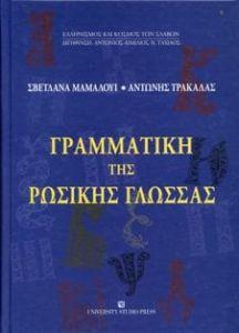 Γραμματική της Ρωσικής γλώσσας Β' Εκδοση