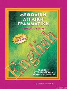Μεθοδική Αγγλική Γραμματική: Πρακτική αυτοδιδασκαλία της Αγγλικής Γλώσσας (Γ' έκδοση)