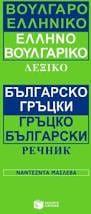 Βουλγαροελληνικό / Eλληνοβουλγαρικό λεξικό
