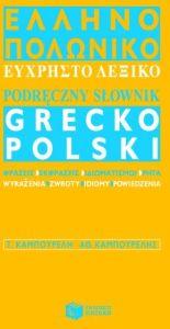 Εύχρηστο ελληνο-πολωνικό λεξικό