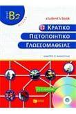 Κρατικό πιστοποιητικό γλωσσομάθειας B2. Student΄s book (+2 cd) (Βιβλίο Μαθητή)