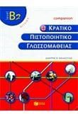 Κρατικό πιστοποιητικό γλωσσομάθειας B2. Companion