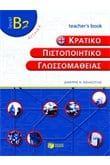 Κρατικό πιστοποιητικό γλωσσομάθειας B2. Teacher΄s book (Βιβλίο Καθηγητή)