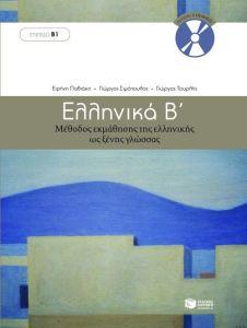 Ελληνικά Β΄. Μέθοδος εκμάθησης της ελληνικής ως ξένης γλώσσας (επίπεδο Β1)