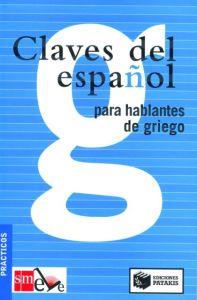Claves del espanol para hablantes de griego