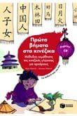Πρώτα βήματα στα κινέζικα. Μέθοδος εκμάθησης της κινεζικής γλώσσας για αρχάριους (για παιδιά 8 ετών και άνω) + CD