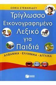 Τρίγλωσσο εικονογραφημένο λεξικό για παιδιά. Αλβανικά – ελληνικά – αγγλικά