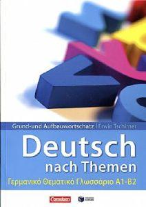 Deutsch nach Themen - Γερμανικό Θεματικό Γλωσσάριο Α1-Β2