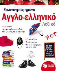 Εικονογραφημένο Αγγλο-Ελληνικό λεξικό (ΠΑΤΑΚΗΣ)