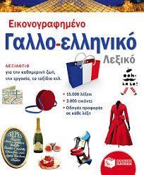Εικονογραφημένο γαλλο-ελληνικό λεξικό (ΠΑΤΑΚΗΣ)