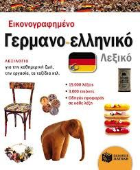 Εικονογραφημένο γερμανο-ελληνικό λεξικό (ΠΑΤΑΚΗΣ)