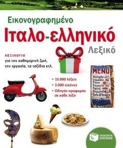 Εικονογραφημένο Ιταλο-Ελληνικό Λεξικό (ΠΑΤΑΚΗΣ)