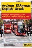 Διάλογοι καθημερινής ζωής Αγγλικά - Ελληνικά. Dialogues used in everyday life English - Greek.