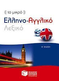 Το μικρό Ελληνο-Αγγλικό λεξικό (νέα, εμπλουτισμένη έκδοση)