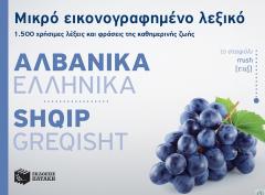 Μικρό εικονογραφημένο λεξικό: Αλβανικά-Ελληνικά (1500 χρήσιμες λέξεις και φράσεις της καθημερινής ζωής)