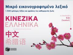 Μικρό εικονογραφημένο λεξικό: Κινέζικα-Ελληνικά (1500 χρήσιμες λέξεις και φράσεις της καθημερινής ζωής)