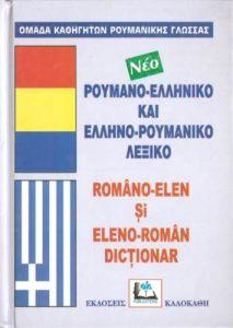 ΡουμανοΕλληνικό - ΕλληνοΡουμάνικο λεξικό 40000 Λήμματα