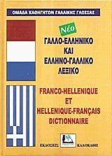 Νέο ΓαλλοΕλληνικό & ΕλληνοΓαλλικό Λεξικό