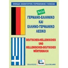 ΓερμανοΕλληνικό - ΕλληνοΓερμανικό λεξικό 36000 Λήμματα