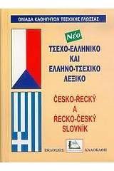 ΤσεχοΕλληνικό - ΕλληνοΤσέχικο λεξικό 36000 Λήμματα