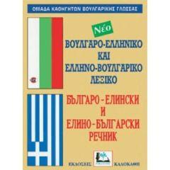 ΒουλγαροΕλληνικό - ΕλληνοΒουλγάρικο λεξικό 35000 Λήμματα