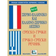 ΣερβοΕλληνικό - ΕλληνοΣέρβικο λεξικό 40000 Λήμματα